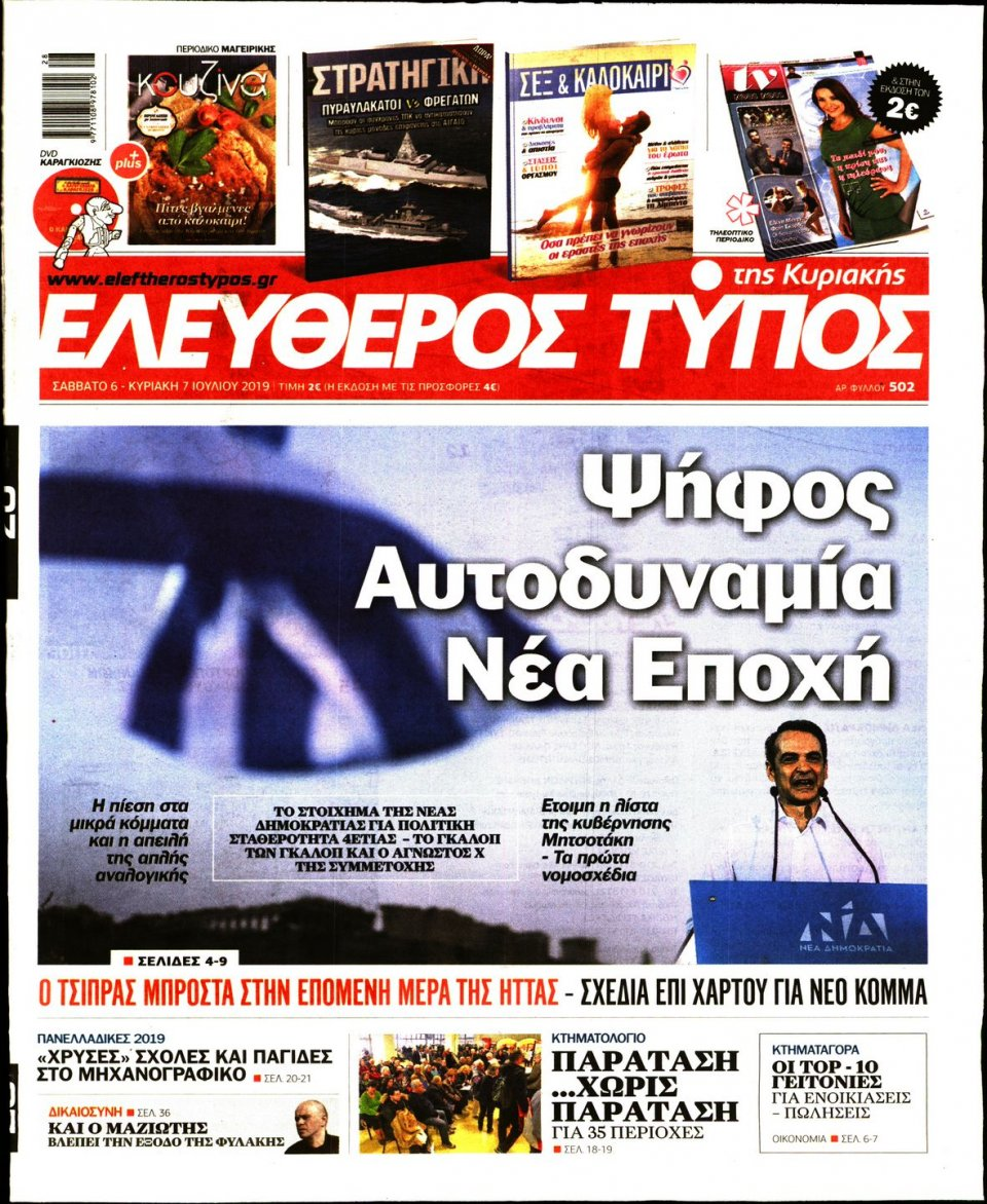 Πρωτοσέλιδο Εφημερίδας - Ελεύθερος Τύπος - 2019-07-06