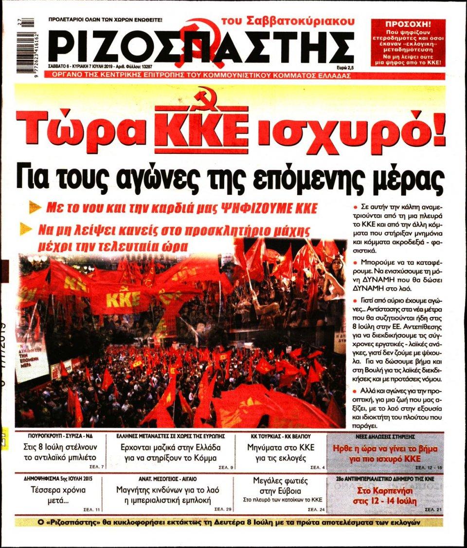 Πρωτοσέλιδο Εφημερίδας - Ριζοσπάστης - 2019-07-06