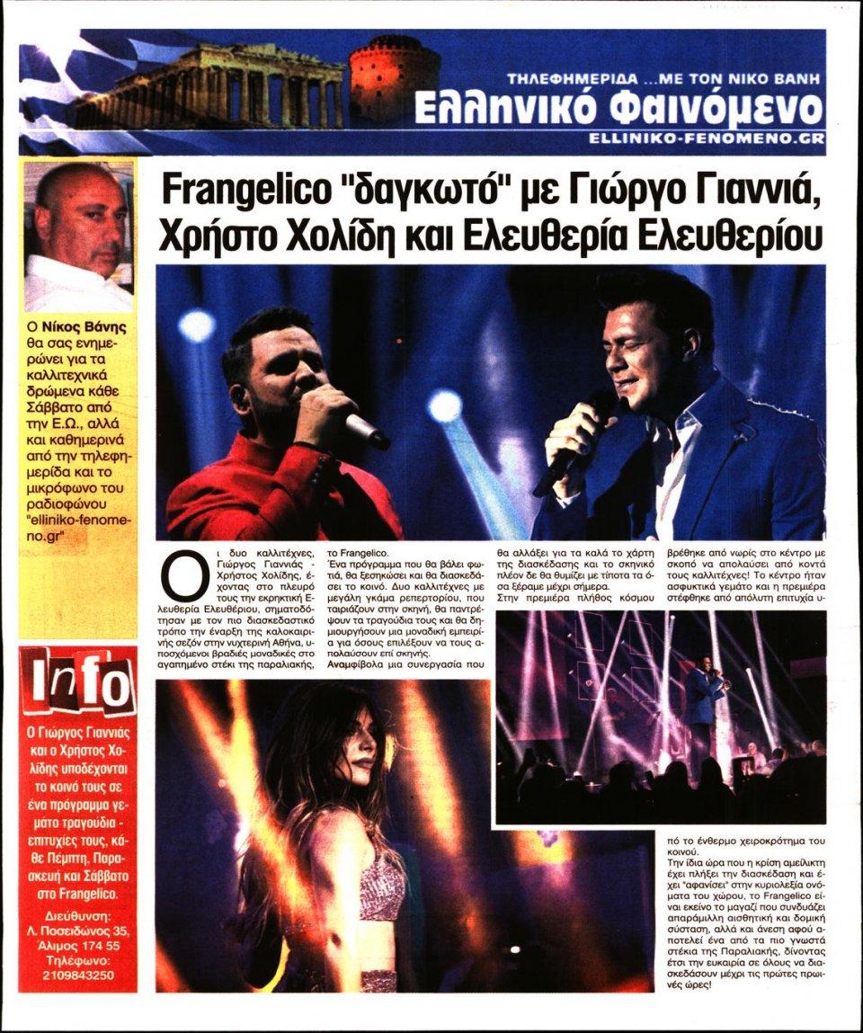 Οπισθόφυλλο Εφημερίδας - Ελεύθερη Ώρα - 2019-07-06