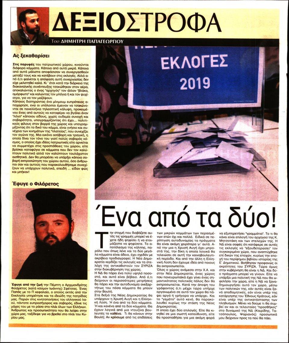 Οπισθόφυλλο Εφημερίδας - Ελεύθερη Ώρα - 2019-07-07