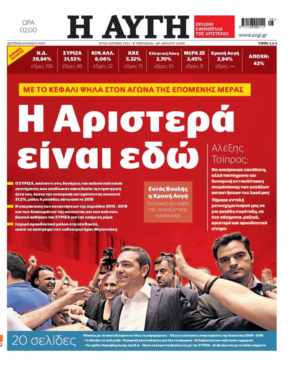 Πρωτοσέλιδο Εφημερίδας - Αυγή - 2019-07-08