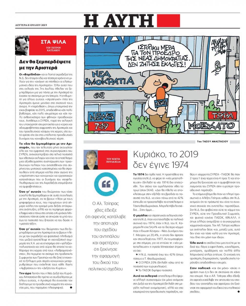 Οπισθόφυλλο Εφημερίδας - Αυγή - 2019-07-08