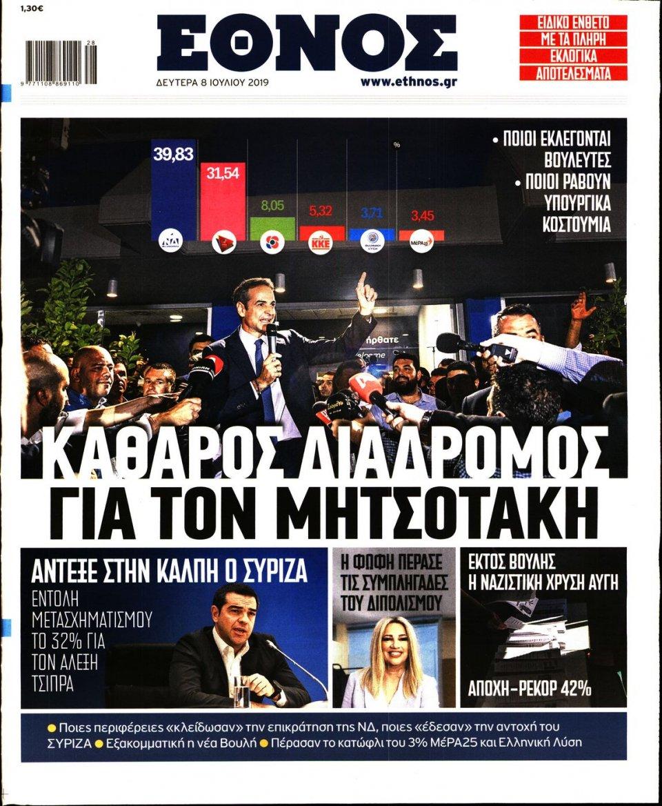 Πρωτοσέλιδο Εφημερίδας - Έθνος - 2019-07-08