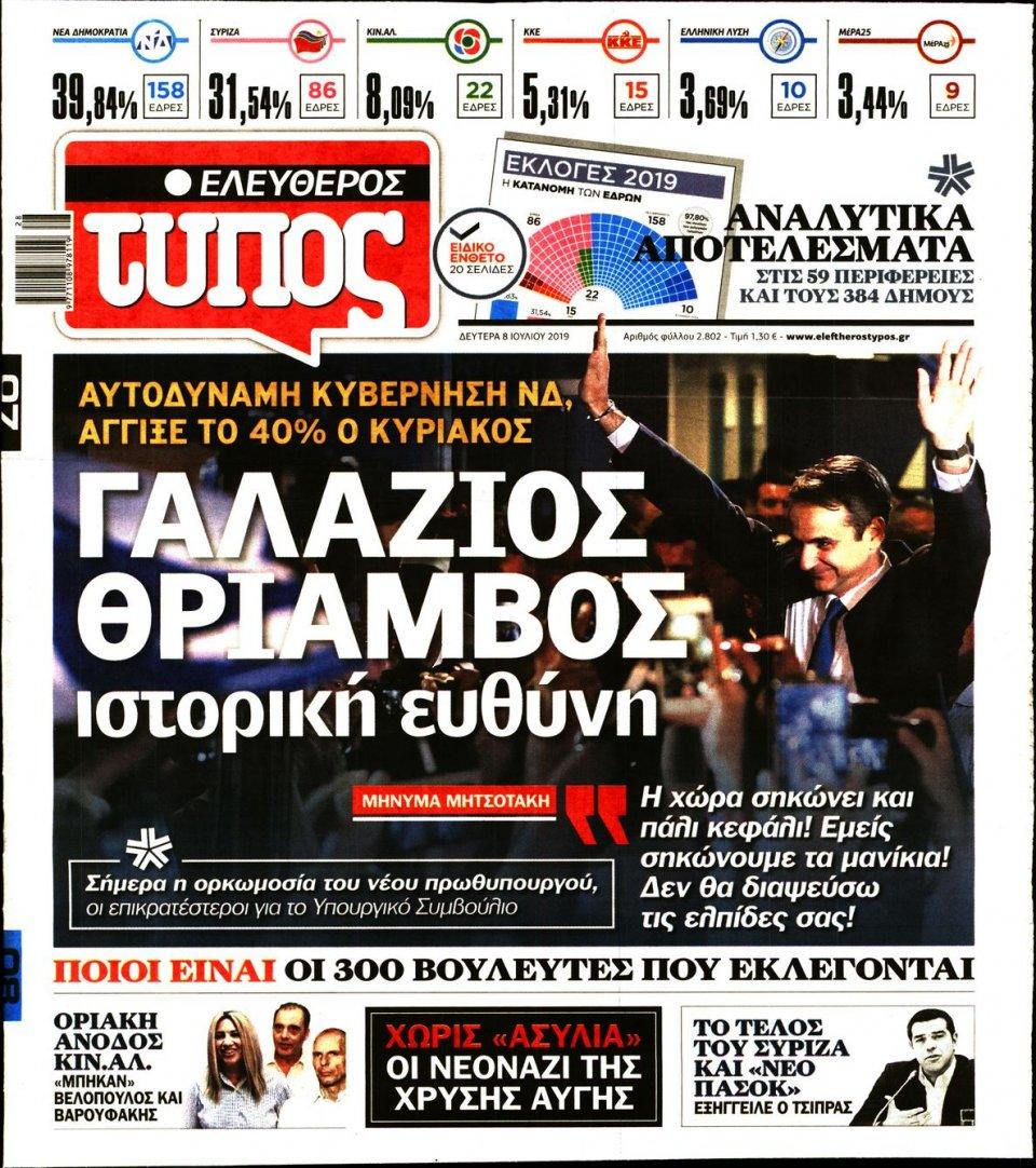 Πρωτοσέλιδο Εφημερίδας - Ελεύθερος Τύπος - 2019-07-08