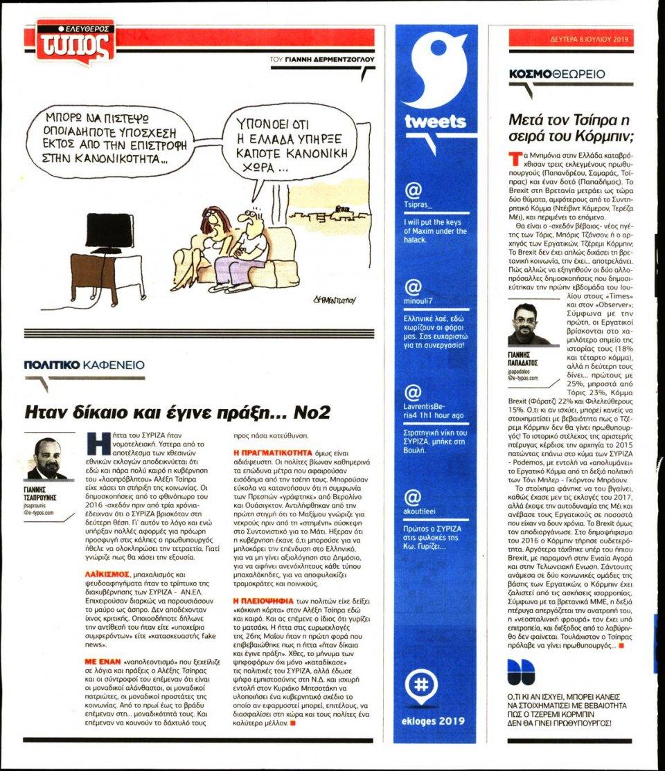 Οπισθόφυλλο Εφημερίδας - Ελεύθερος Τύπος - 2019-07-08
