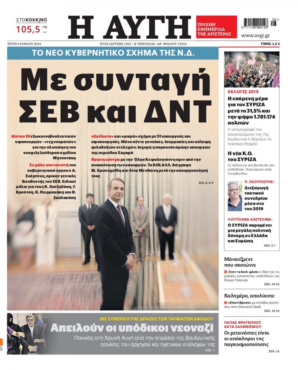 Πρωτοσέλιδο Εφημερίδας - Αυγή - 2019-07-09