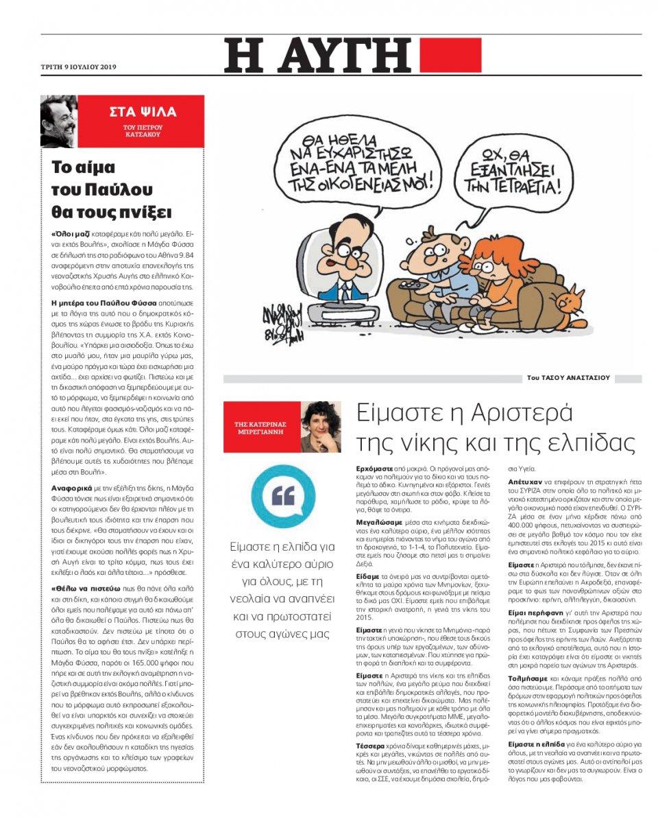 Οπισθόφυλλο Εφημερίδας - Αυγή - 2019-07-09