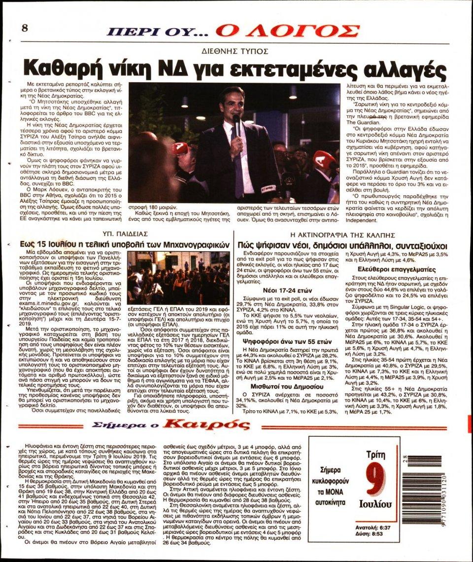 Οπισθόφυλλο Εφημερίδας - Λόγος - 2019-07-09