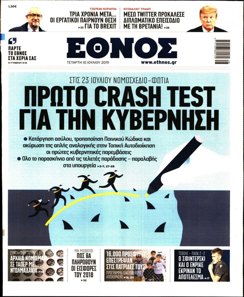 Πρωτοσέλιδο Εφημερίδας - Έθνος - 2019-07-10