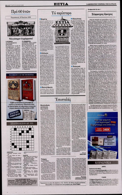 Οπισθόφυλλο Εφημερίδας - Εστία - 2019-07-10