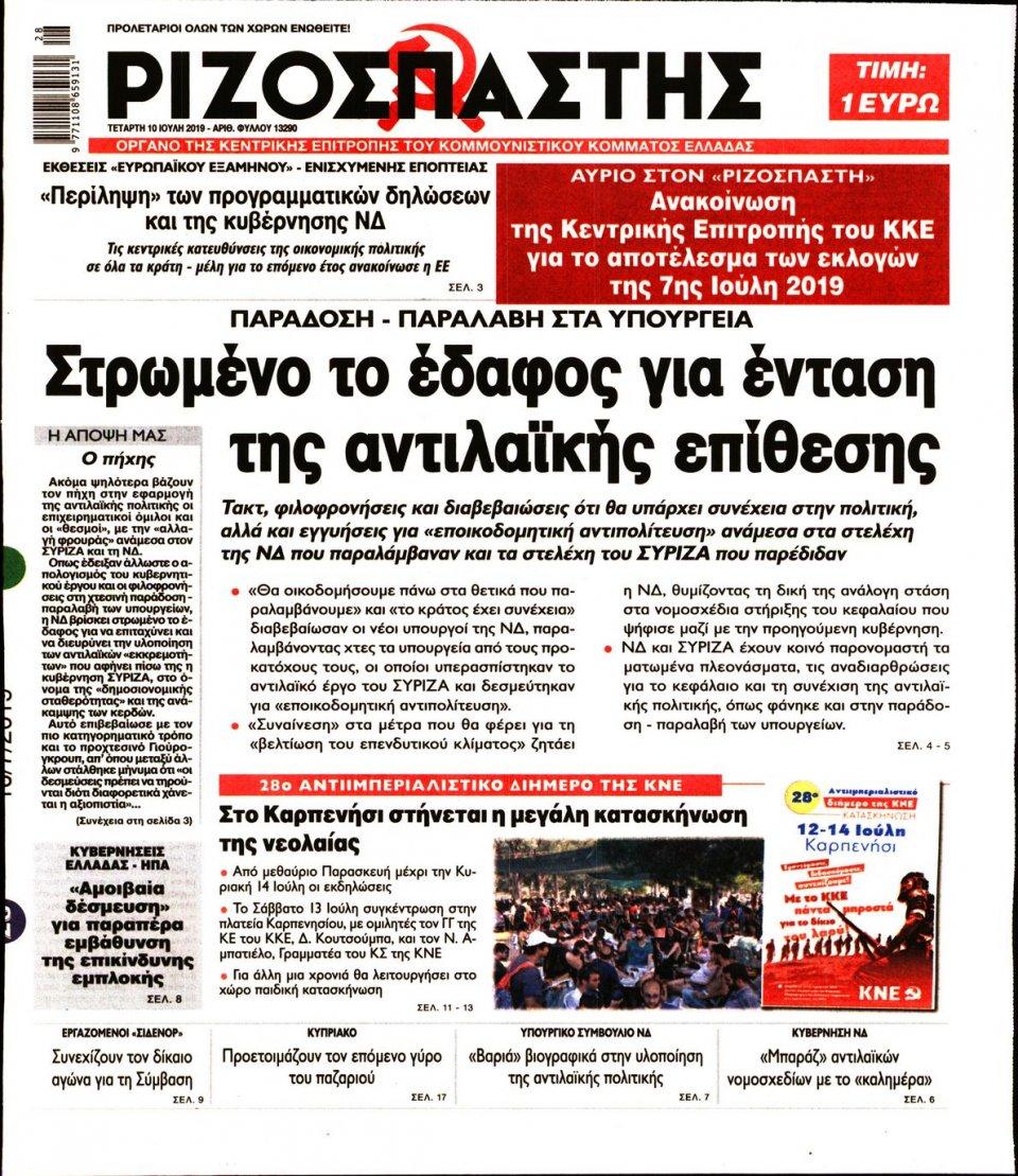 Πρωτοσέλιδο Εφημερίδας - Ριζοσπάστης - 2019-07-10