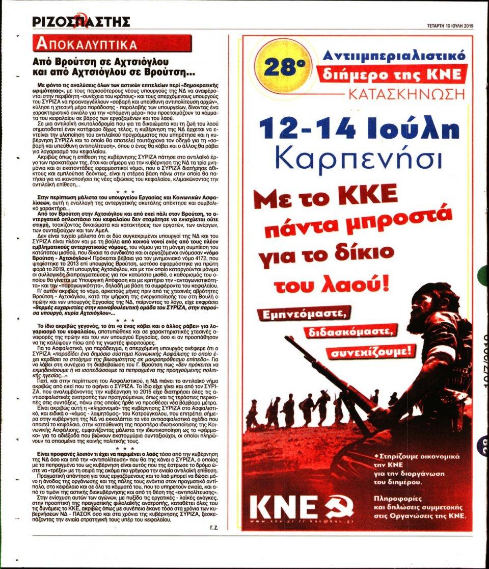 Οπισθόφυλλο Εφημερίδας - Ριζοσπάστης - 2019-07-10