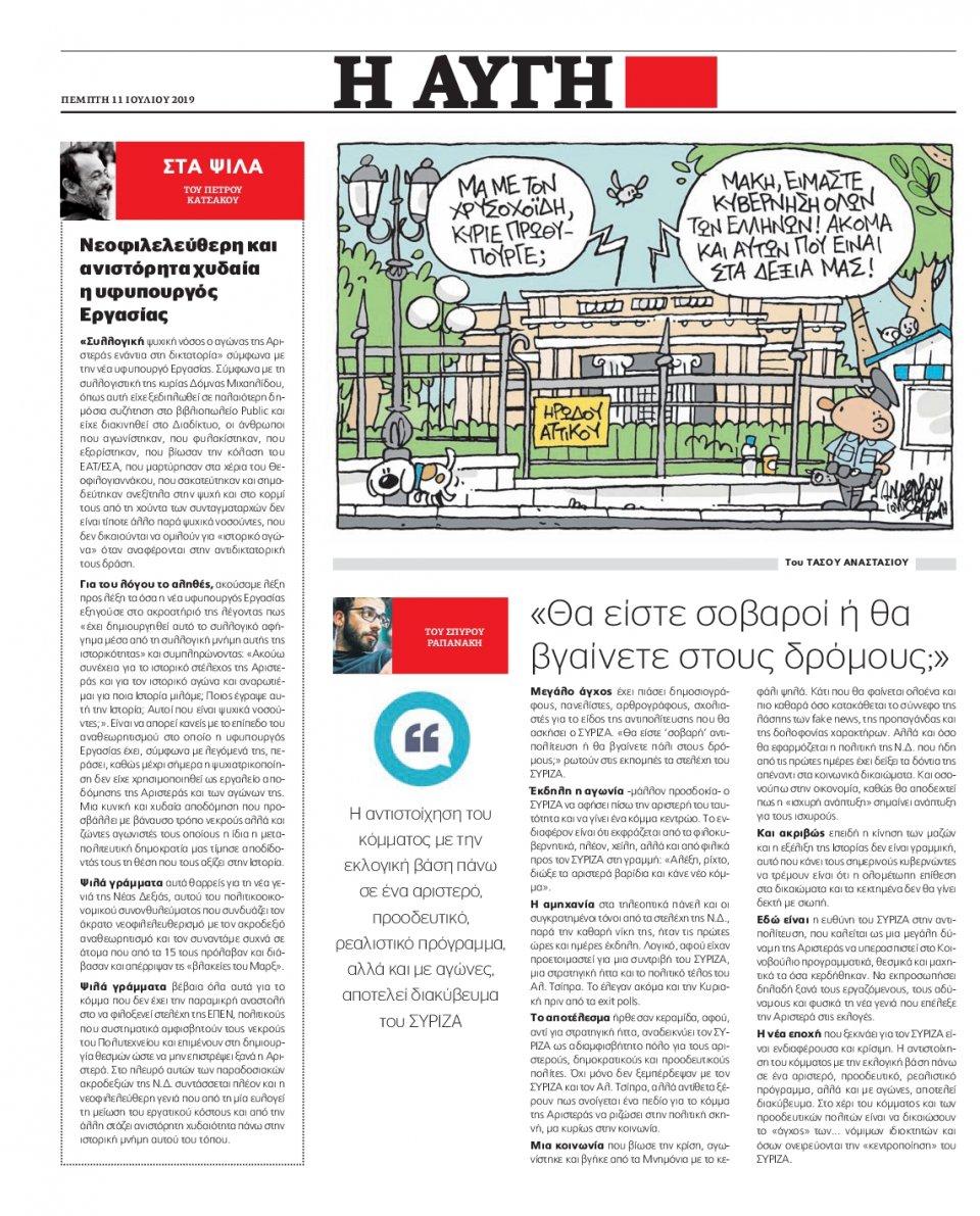 Οπισθόφυλλο Εφημερίδας - Αυγή - 2019-07-11