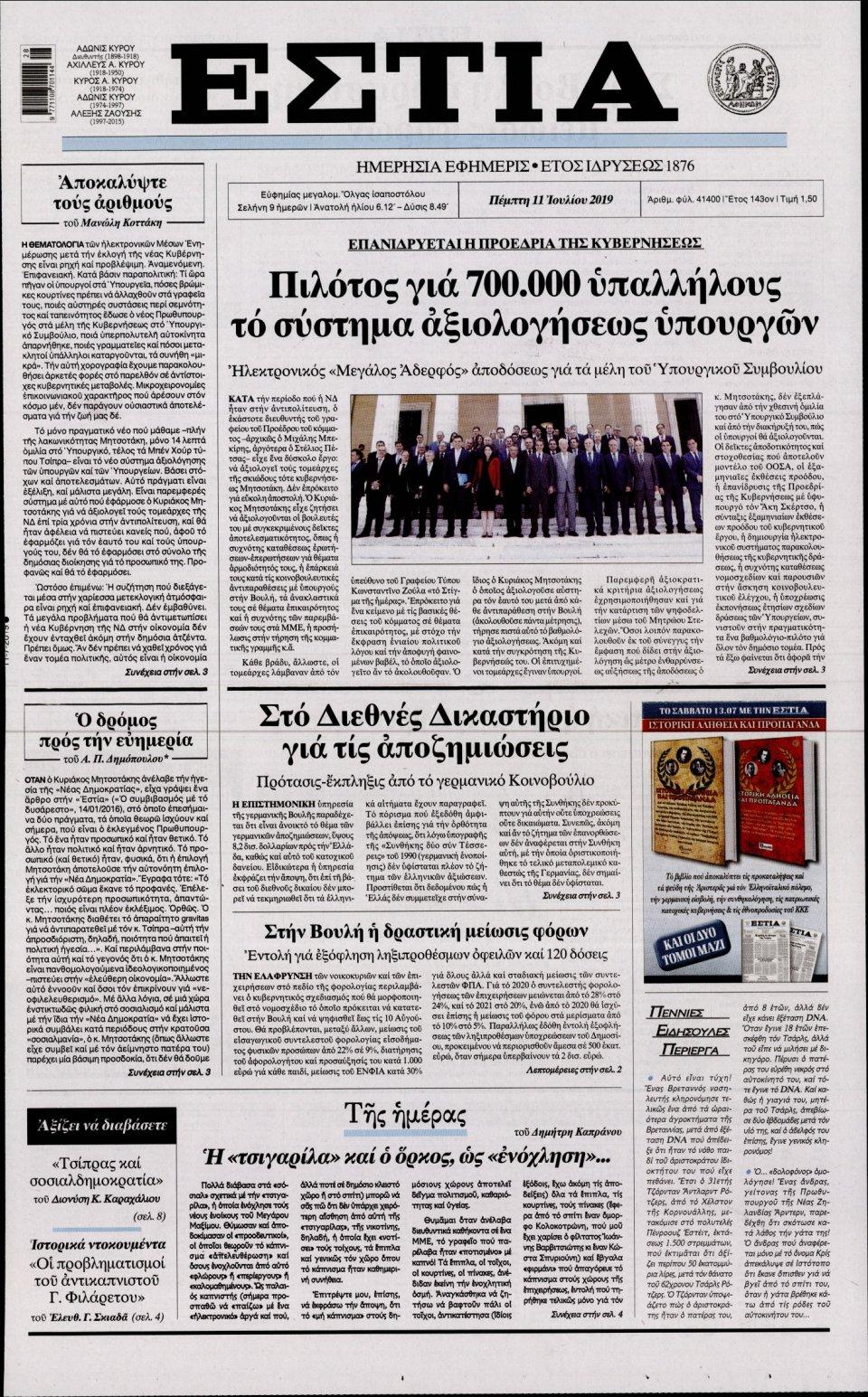 Πρωτοσέλιδο Εφημερίδας - Εστία - 2019-07-11