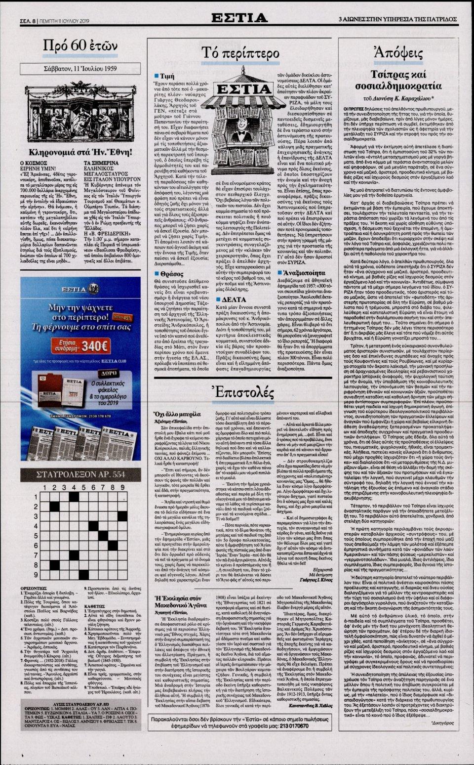 Οπισθόφυλλο Εφημερίδας - Εστία - 2019-07-11