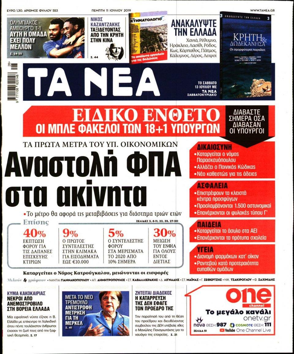 Πρωτοσέλιδο Εφημερίδας - Τα Νέα - 2019-07-11