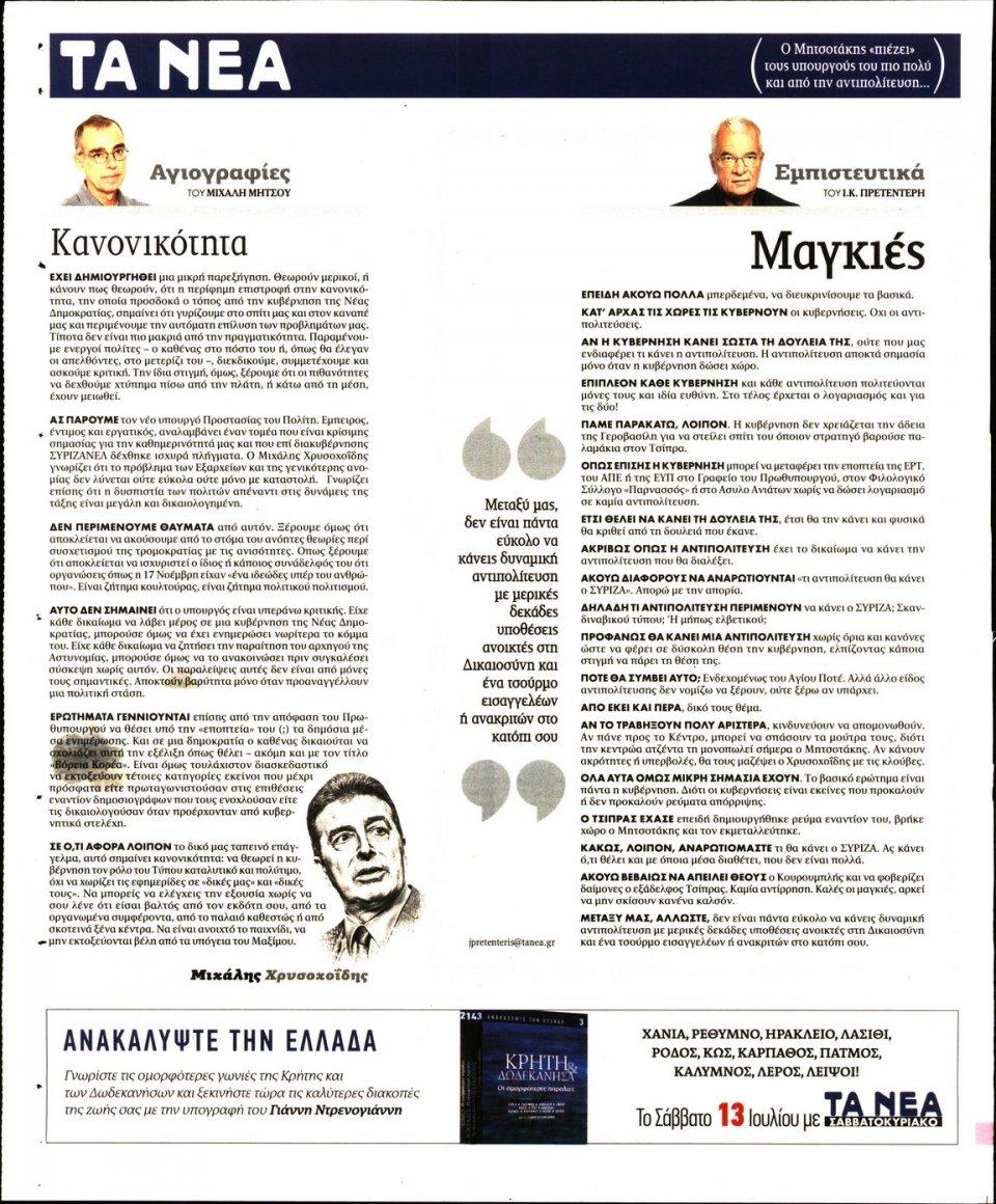 Οπισθόφυλλο Εφημερίδας - Τα Νέα - 2019-07-11