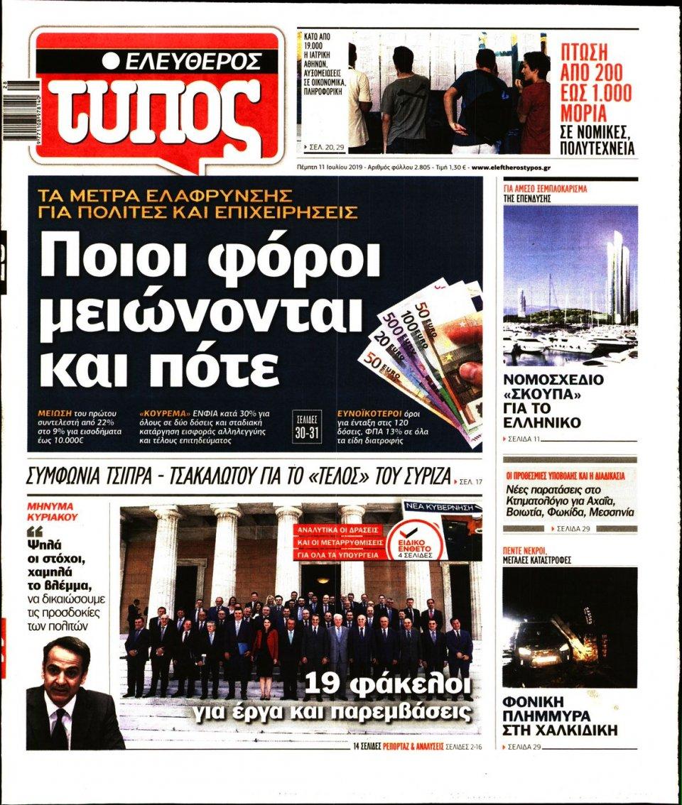 Πρωτοσέλιδο Εφημερίδας - Ελεύθερος Τύπος - 2019-07-11