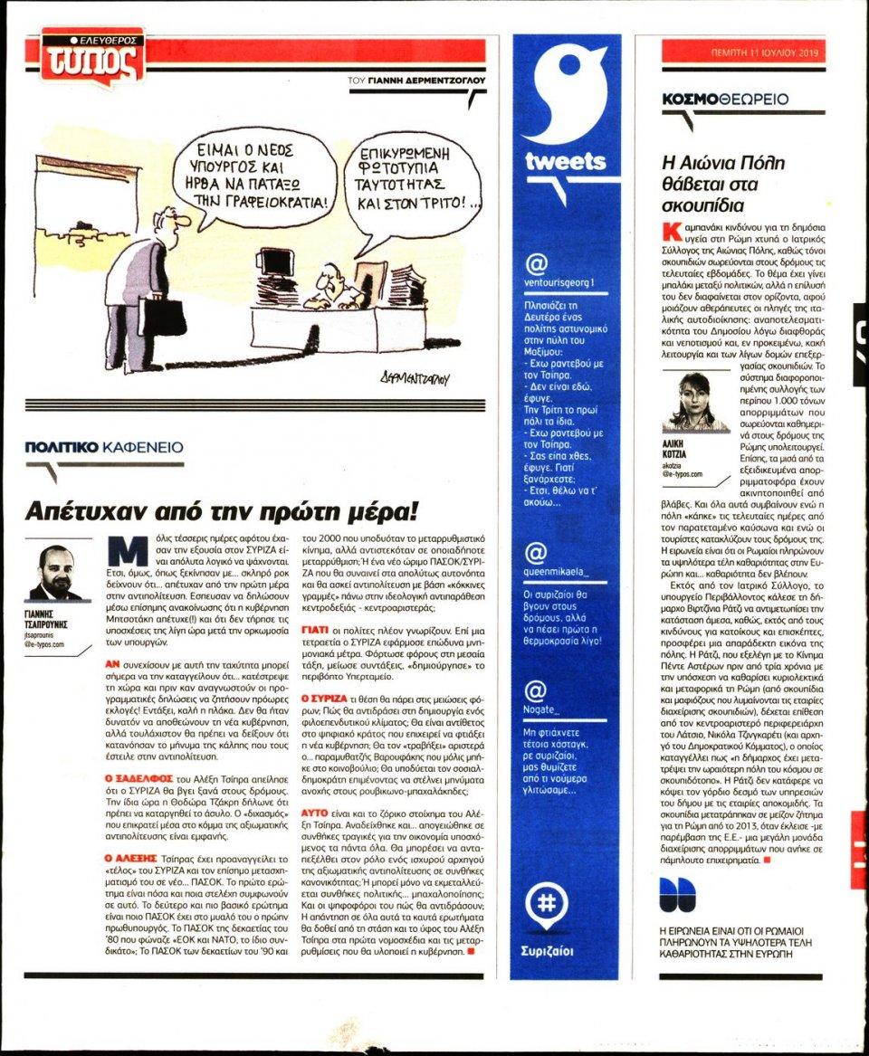 Οπισθόφυλλο Εφημερίδας - Ελεύθερος Τύπος - 2019-07-11