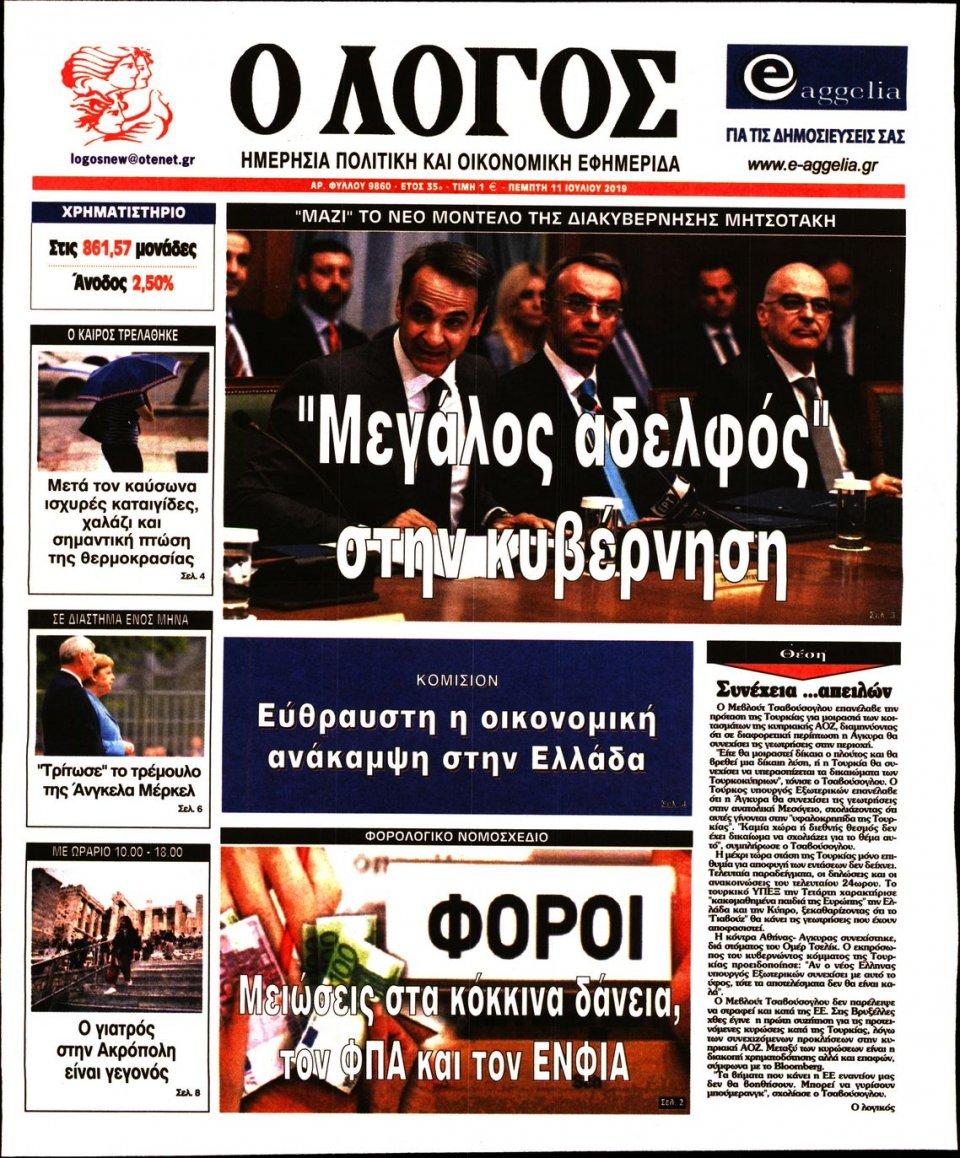 Πρωτοσέλιδο Εφημερίδας - Λόγος - 2019-07-11