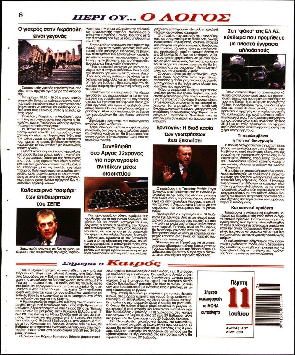 Οπισθόφυλλο Εφημερίδας - Λόγος - 2019-07-11