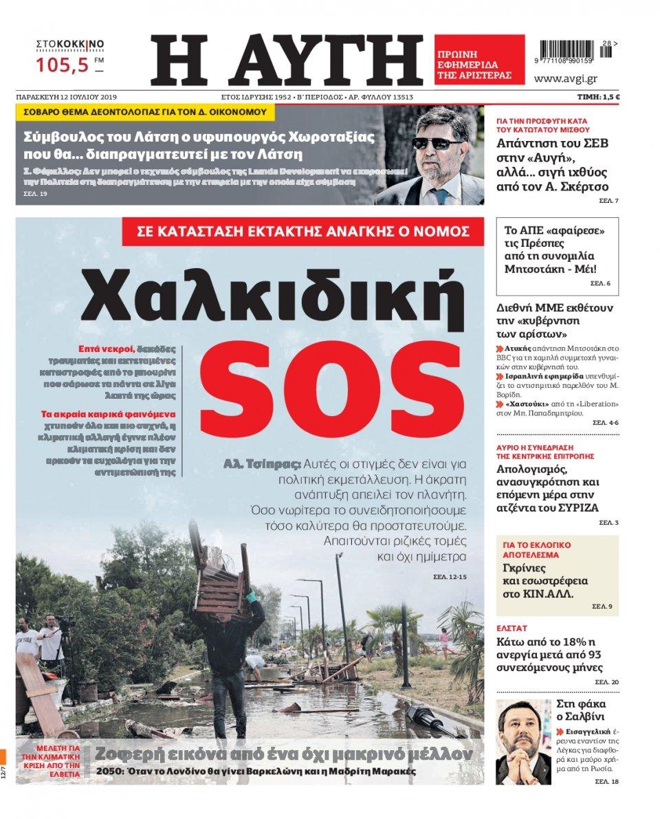Πρωτοσέλιδο Εφημερίδας - Αυγή - 2019-07-12