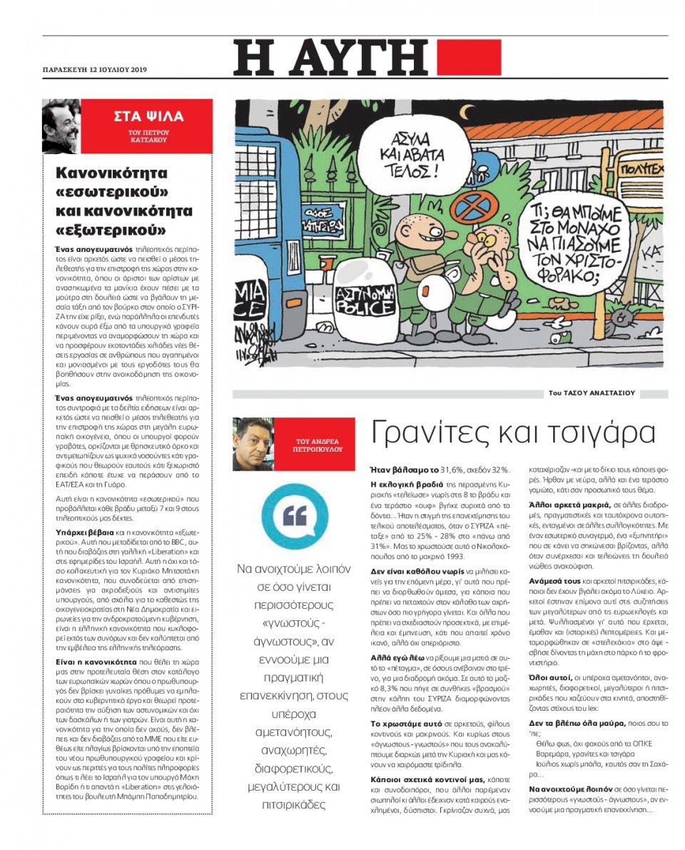Οπισθόφυλλο Εφημερίδας - Αυγή - 2019-07-12