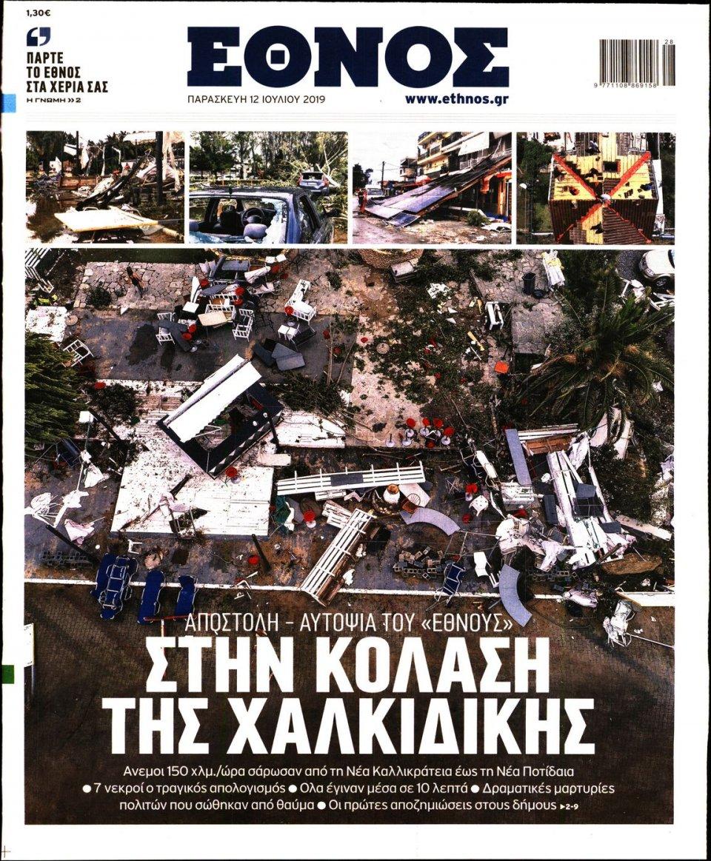 Πρωτοσέλιδο Εφημερίδας - Έθνος - 2019-07-12