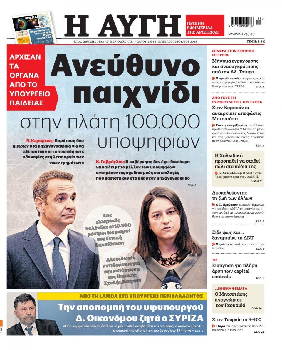 Πρωτοσέλιδο Εφημερίδας - Αυγή - 2019-07-13
