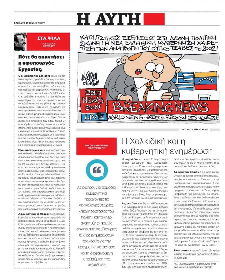 Οπισθόφυλλο Εφημερίδας - Αυγή - 2019-07-13