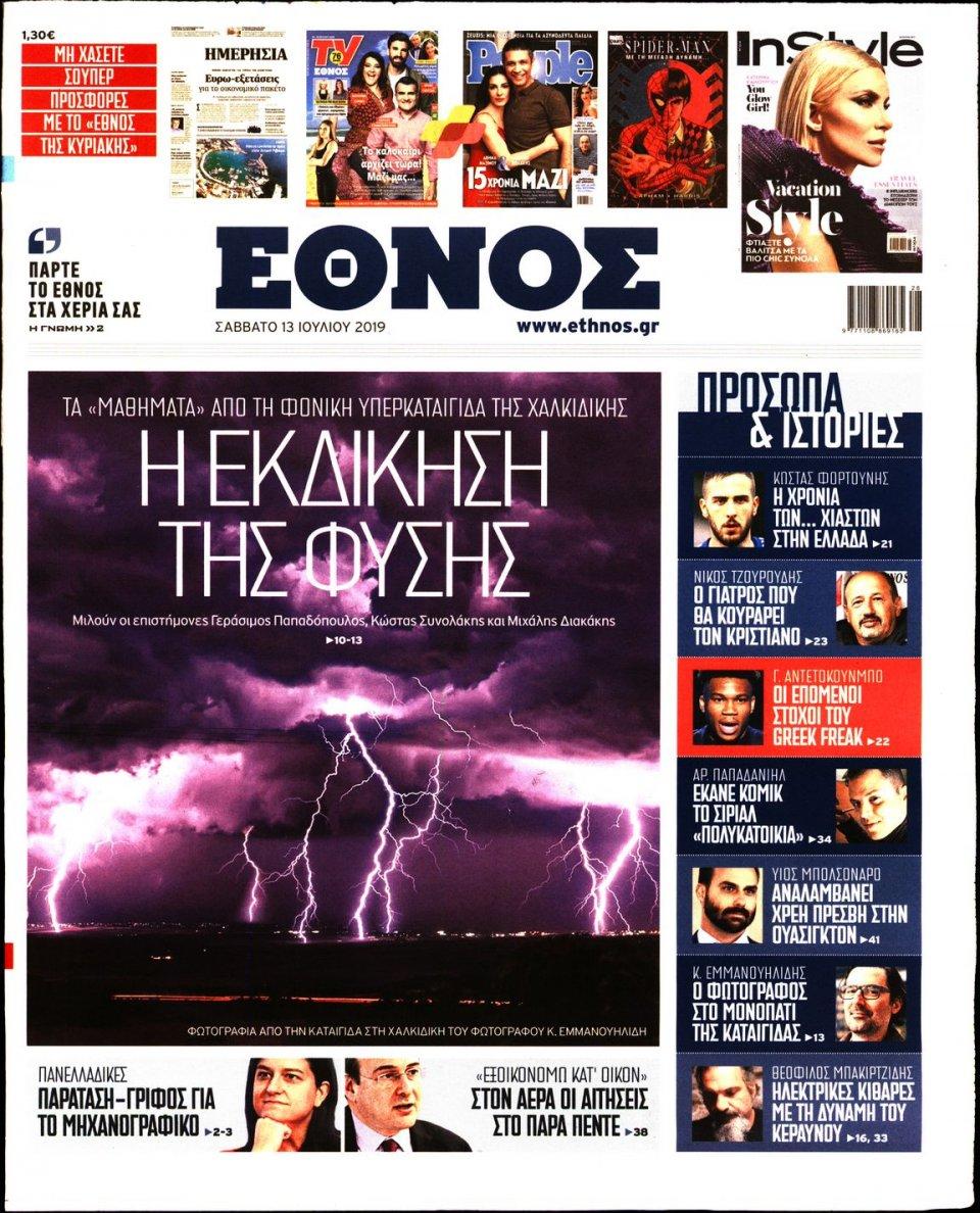 Πρωτοσέλιδο Εφημερίδας - Έθνος - 2019-07-13