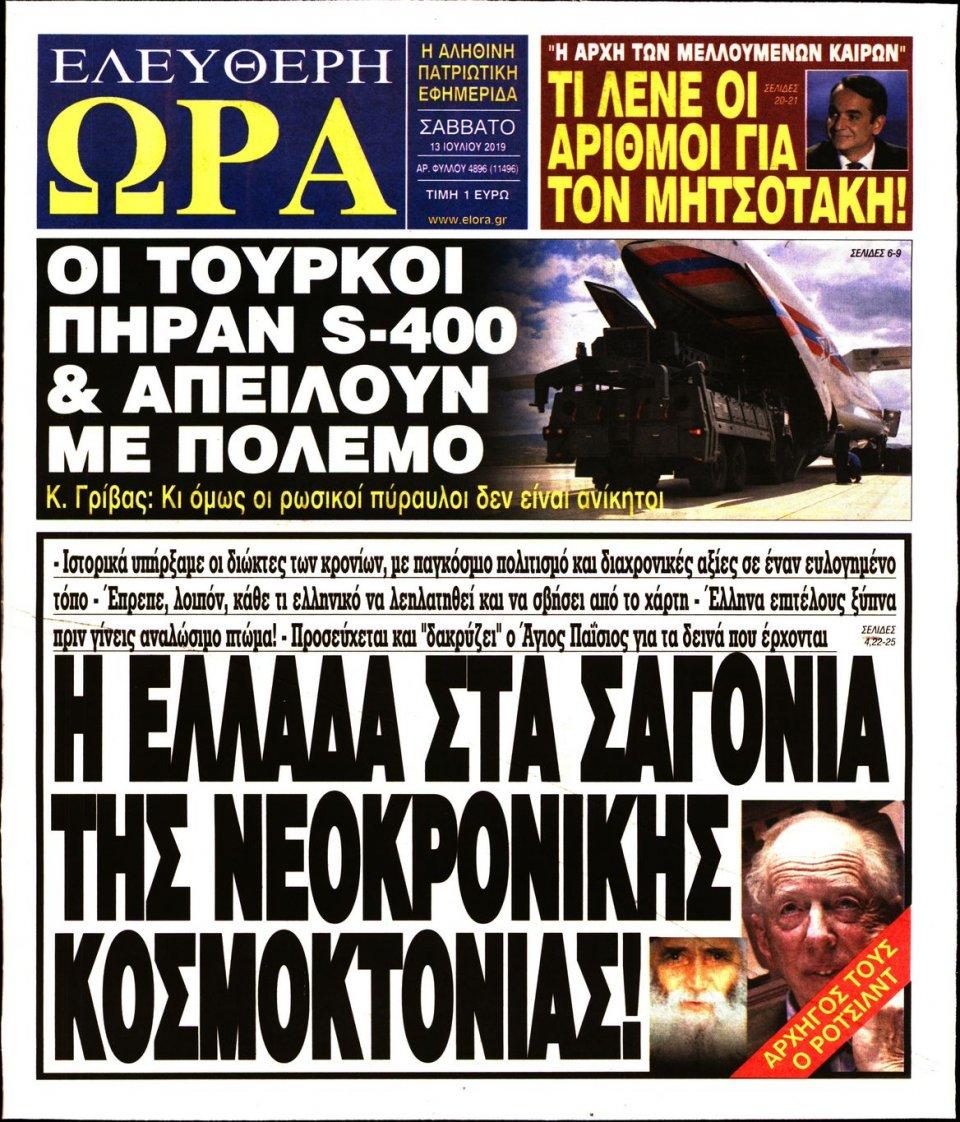 Πρωτοσέλιδο Εφημερίδας - Ελεύθερη Ώρα - 2019-07-13