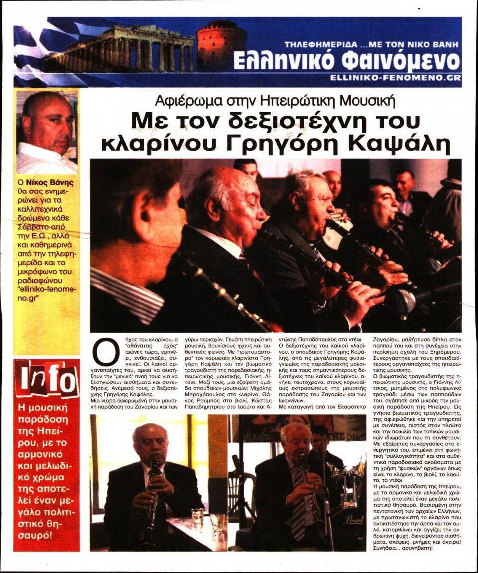 Οπισθόφυλλο Εφημερίδας - Ελεύθερη Ώρα - 2019-07-13