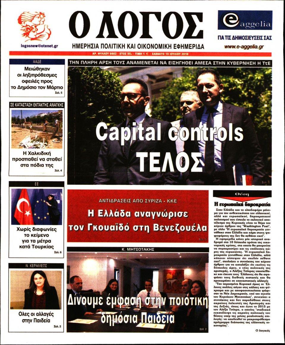 Πρωτοσέλιδο Εφημερίδας - Λόγος - 2019-07-13