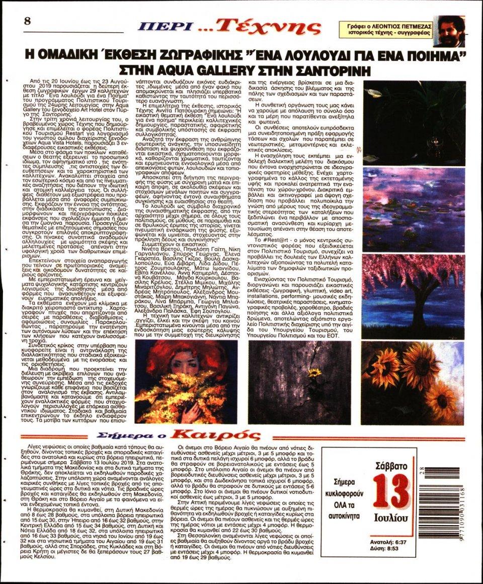 Οπισθόφυλλο Εφημερίδας - Λόγος - 2019-07-13
