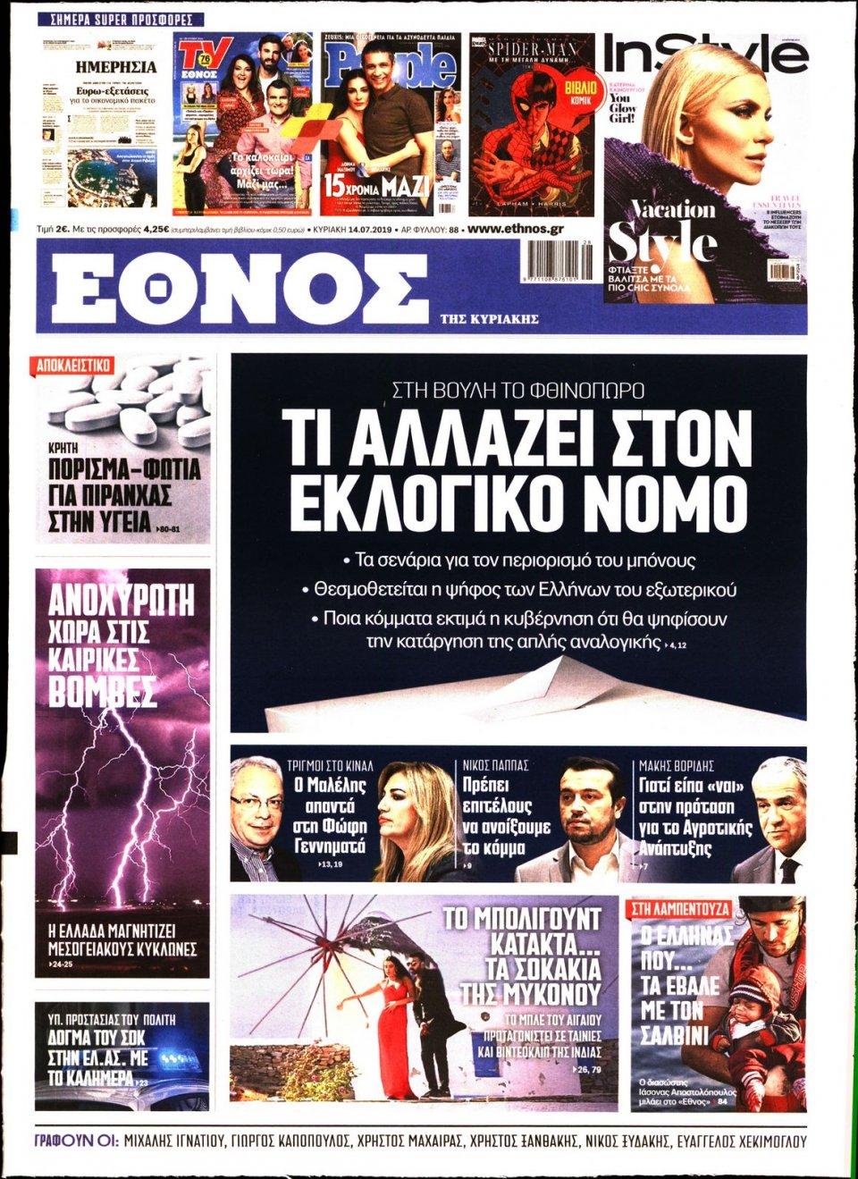Πρωτοσέλιδο Εφημερίδας - Έθνος - 2019-07-14