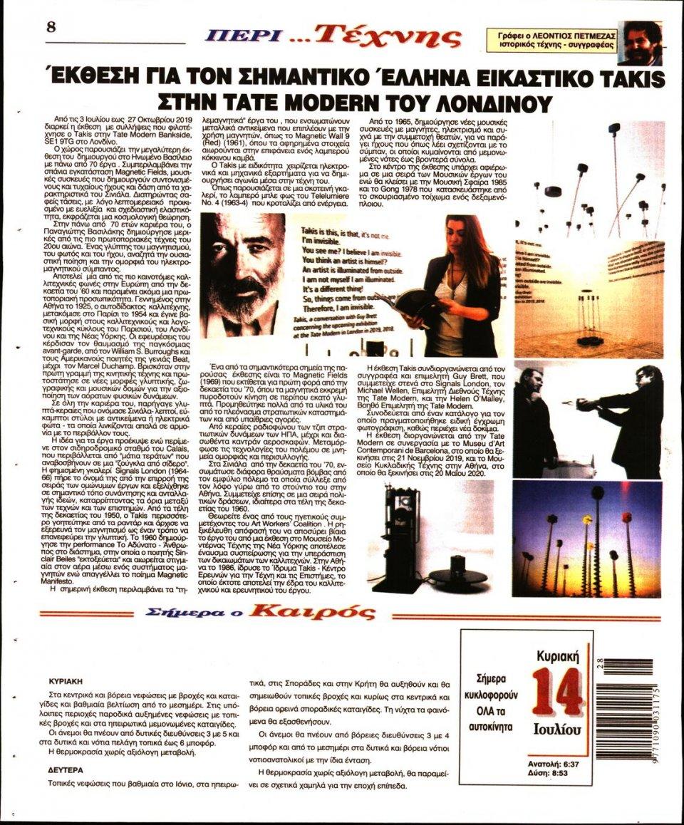 Οπισθόφυλλο Εφημερίδας - Λόγος - 2019-07-14