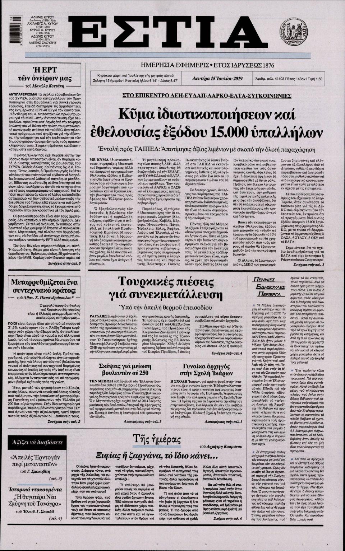 Πρωτοσέλιδο Εφημερίδας - Εστία - 2019-07-15