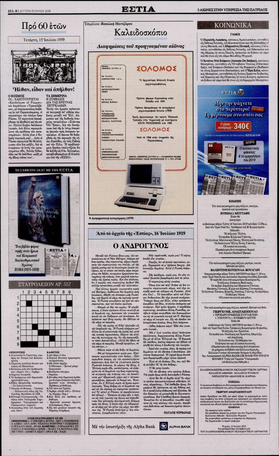 Οπισθόφυλλο Εφημερίδας - Εστία - 2019-07-15