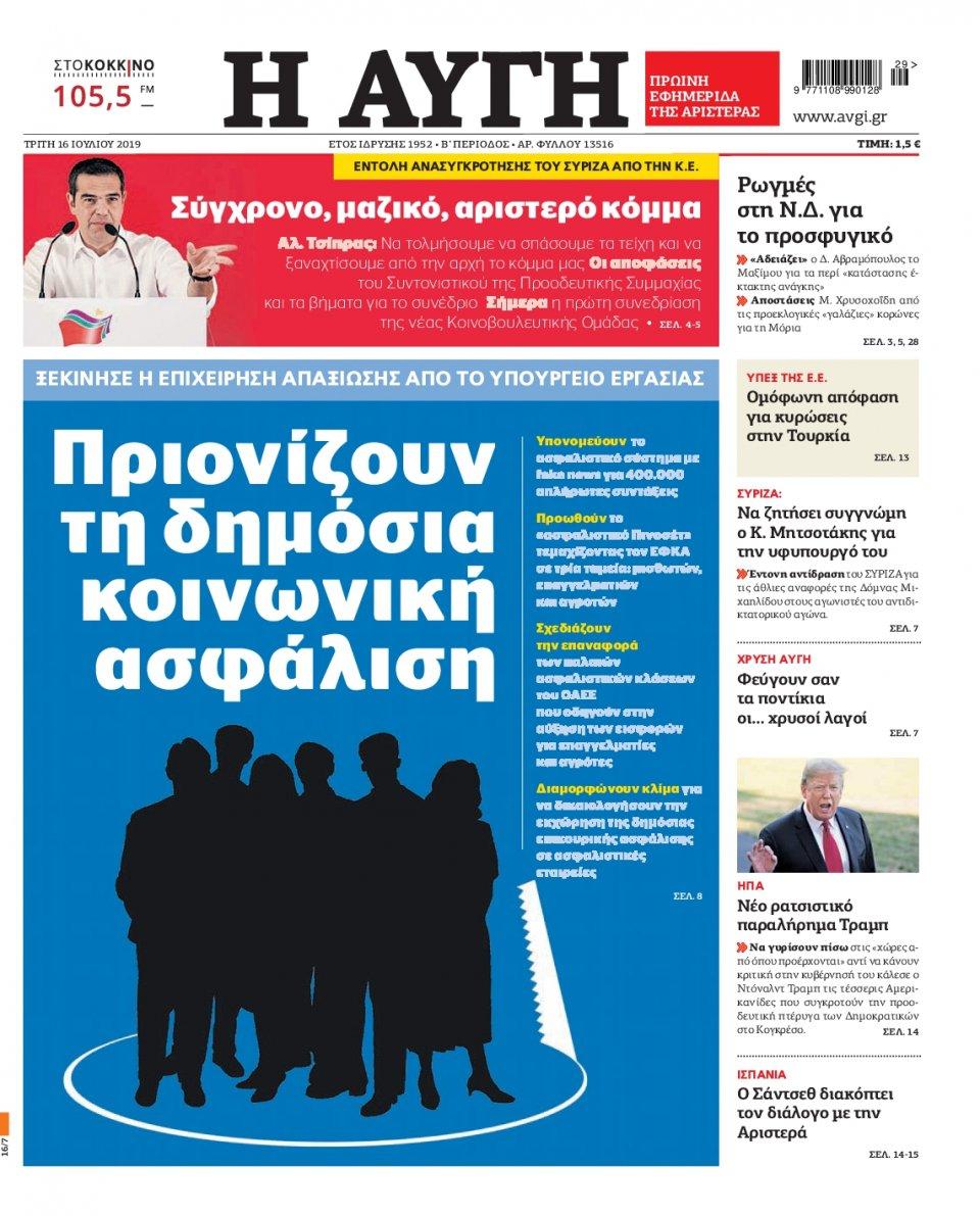 Πρωτοσέλιδο Εφημερίδας - Αυγή - 2019-07-16
