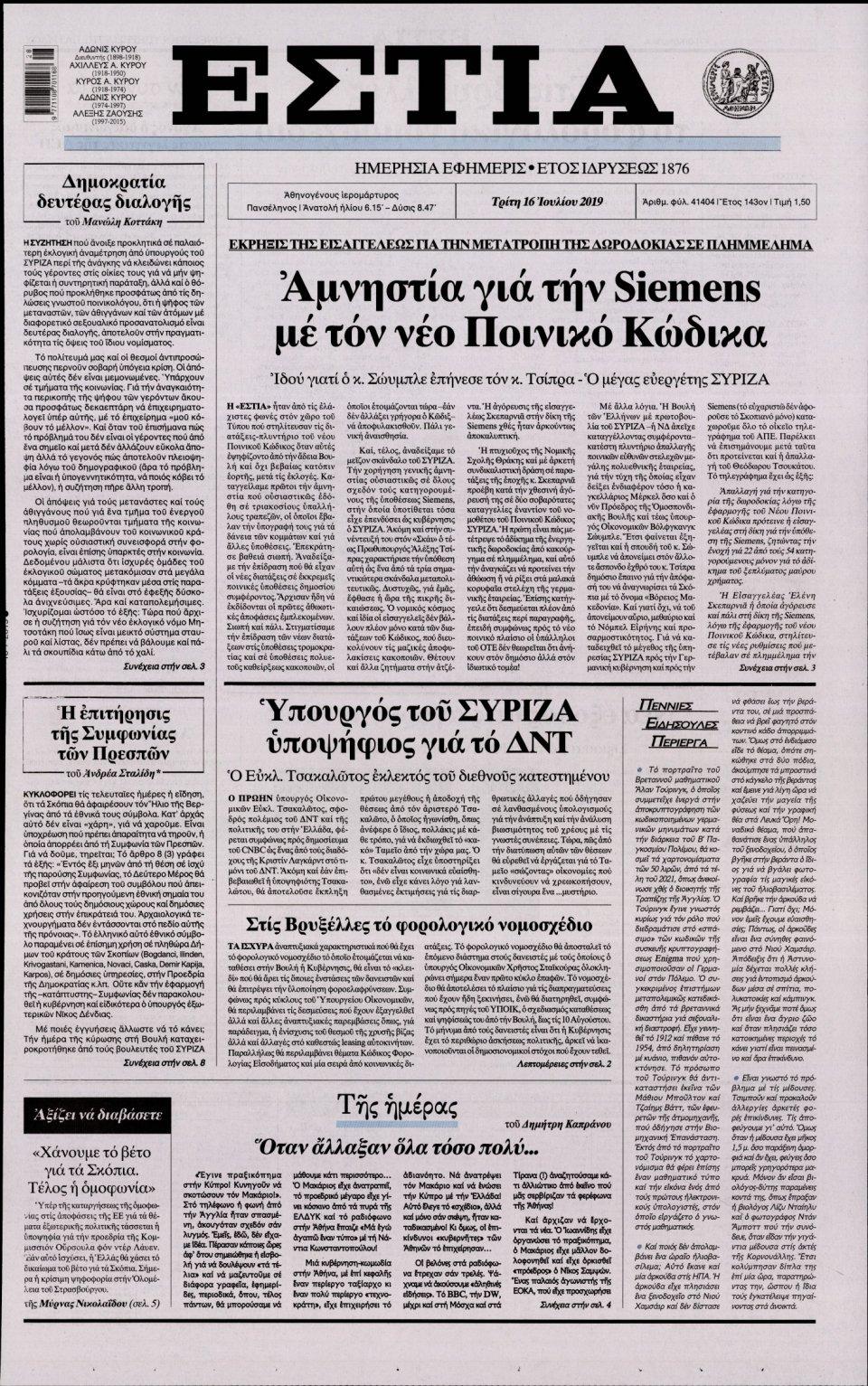 Πρωτοσέλιδο Εφημερίδας - Εστία - 2019-07-16