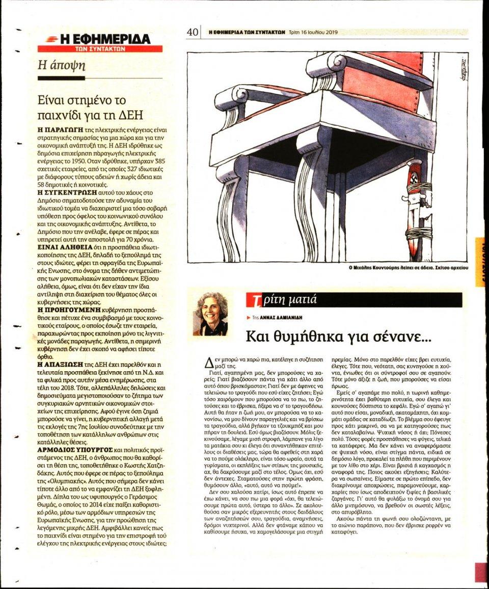 Οπισθόφυλλο Εφημερίδας - Η ΕΦΗΜΕΡΙΔΑ ΤΩΝ ΣΥΝΤΑΚΤΩΝ - 2019-07-16