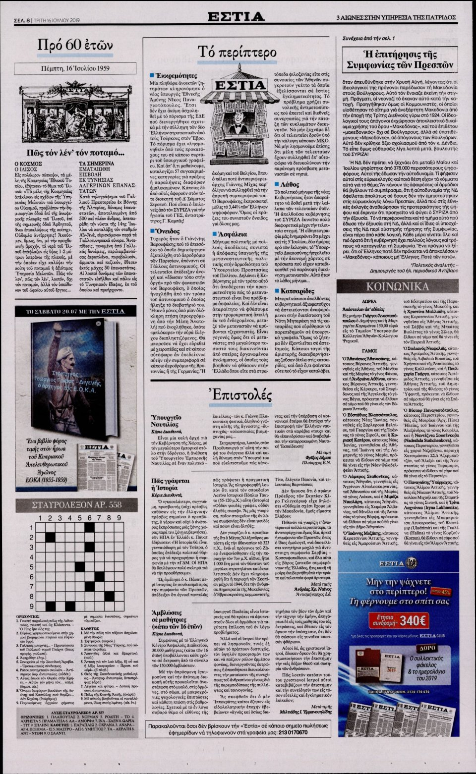 Οπισθόφυλλο Εφημερίδας - Εστία - 2019-07-16