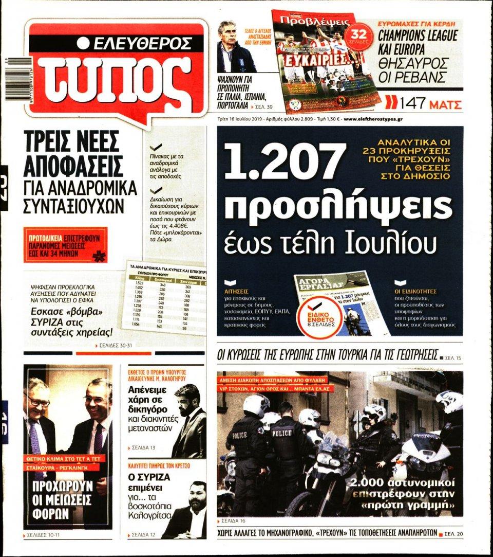 Πρωτοσέλιδο Εφημερίδας - Ελεύθερος Τύπος - 2019-07-16