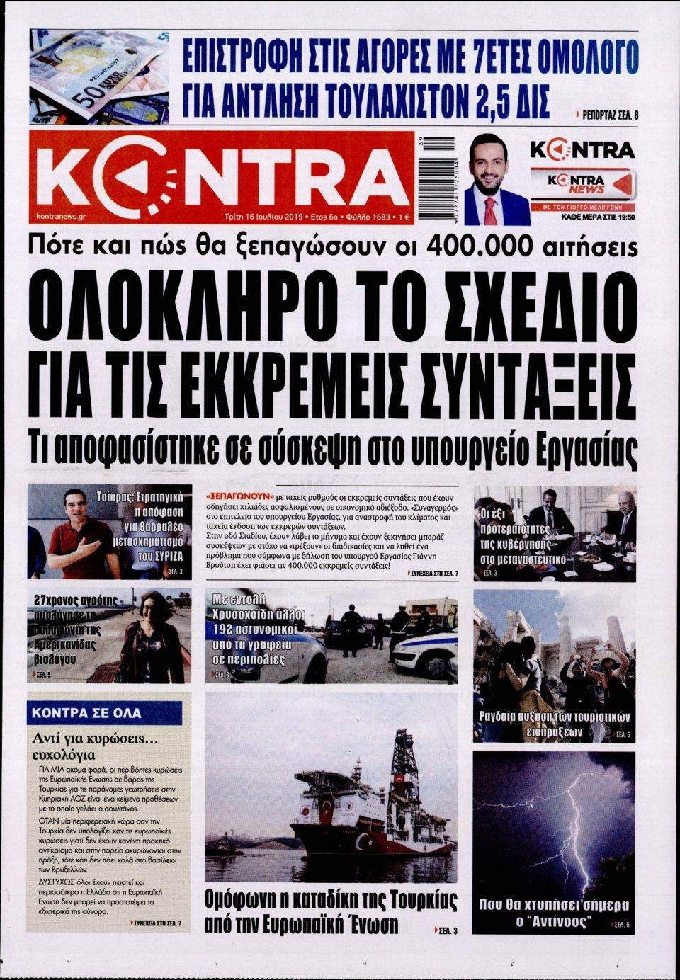 Πρωτοσέλιδο Εφημερίδας - KONTRA NEWS - 2019-07-16
