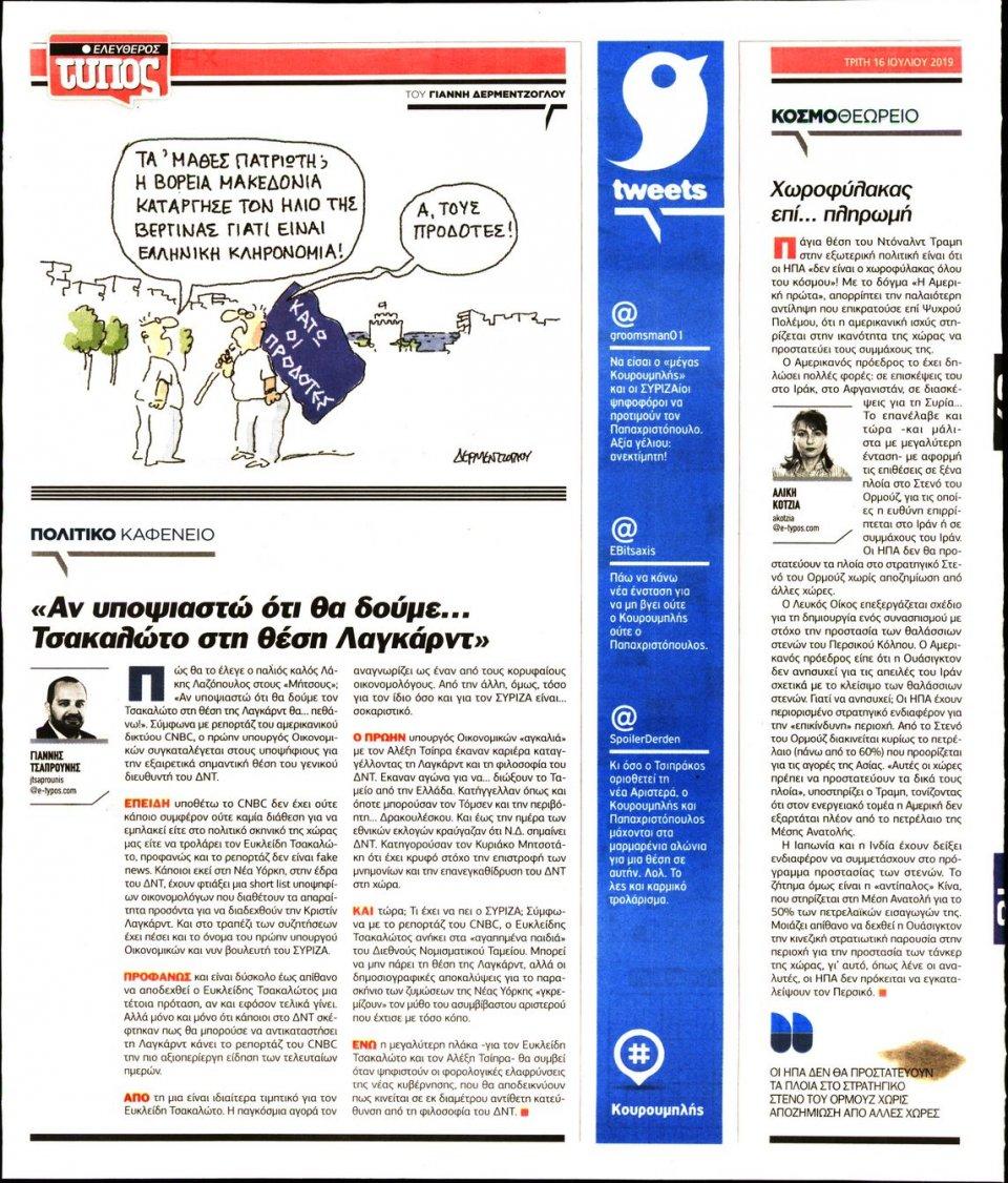 Οπισθόφυλλο Εφημερίδας - Ελεύθερος Τύπος - 2019-07-16