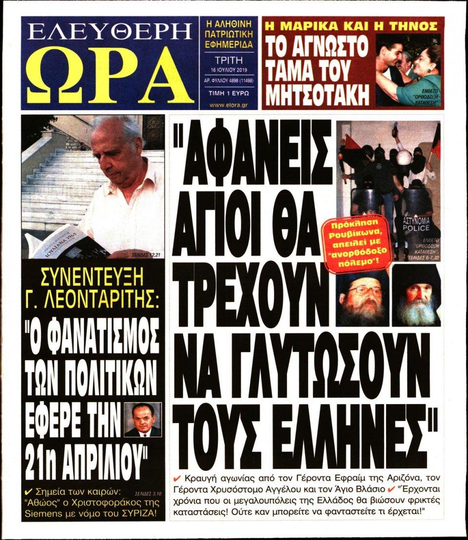 Πρωτοσέλιδο Εφημερίδας - Ελεύθερη Ώρα - 2019-07-16