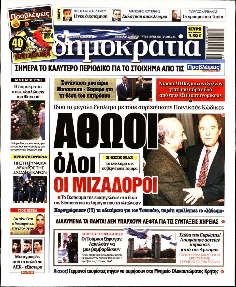Πρωτοσέλιδο Εφημερίδας - ΔΗΜΟΚΡΑΤΙΑ - 2019-07-16