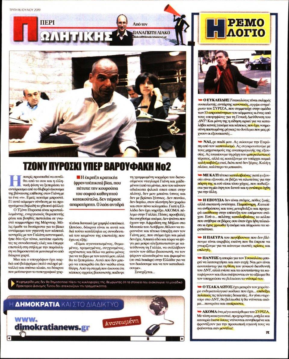 Οπισθόφυλλο Εφημερίδας - ΔΗΜΟΚΡΑΤΙΑ - 2019-07-16