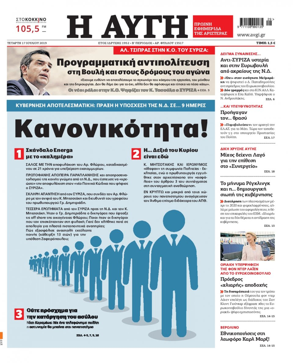 Πρωτοσέλιδο Εφημερίδας - Αυγή - 2019-07-17